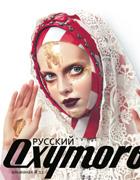 Oxymoro