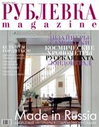 Rublevka magazine